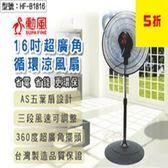 【尋寶趣】16吋360度立體擺頭超廣角循環立扇 轉速穩定/低噪音/AS五扇葉 循環扇/風扇/電扇 HF-B1816