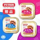 【沛比兒PETBIR】沛比兒狗餐盒/狗罐頭/犬餐 (100g) 兩罐,隨機出貨