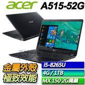 【ACER宏碁】【再送好康禮】Aspire 5 A515-52G-51MQ 黑  ◢15.6吋窄邊框獨顯筆電 ◣