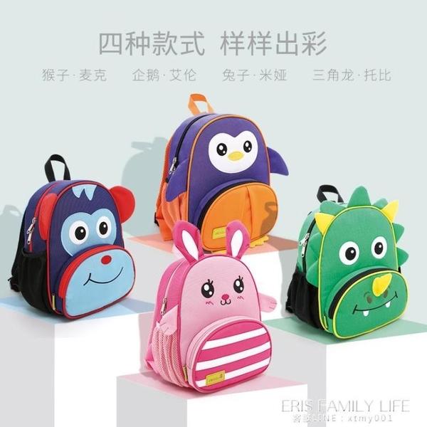 幼兒園書包女寶寶1-3-6歲可愛男童防走失背包兒童後背包小孩潮萌5 艾瑞斯