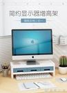 護頸台式電腦增高架顯示器底座辦公室桌面收...