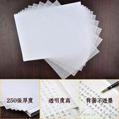 臨摹紙拷貝紙透明紙描圖紙硬筆鋼筆透寫紙描紅薄紙張硬筆毛筆書法練習紙  HM 范思蓮恩