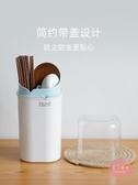 筷子盒 筷子筒壁掛式家用廚房置物架塑料防塵帶蓋筷籠筷子簍筷子收納盒【快速出貨】
