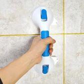 聖誕禮物強力吸盤安全扶手免打孔浴室衛浴缸兒童老人防滑把手玻璃拉手樓梯igo 嬡孕哺