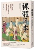 裸體日本:混浴、窺看、性意識,一段被極力遮掩的日本近代史【城邦讀書花園】