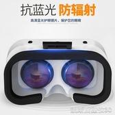 VR眼鏡虛擬現實3D智慧手機遊戲rv眼睛4d一體機頭盔ar 凱斯盾