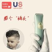 理髮器 babycare新生嬰兒理發器超靜音家用童寶寶剃頭刀充電式防水電推剪