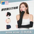 【好棉嚴選】日本膠原蛋白專利! 透氣保濕防曬抗UV露指袖套 BZF767
