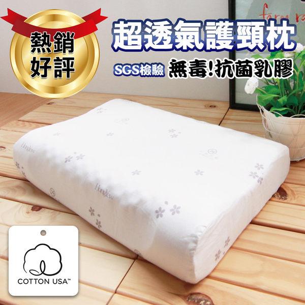 乳膠枕-防蟎抗菌專利護頸型乳膠枕1入/SGS檢驗無毒/美國棉授權品牌[鴻宇]台灣製