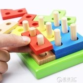 實木立體幾何彩色形狀積木木制荷木組合拼插積木早教益智力玩具   電購3C