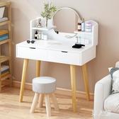 梳妝臺臥室簡約現代化妝桌小收納柜一體簡易化妝柜化妝臺 PA8262『男人範』