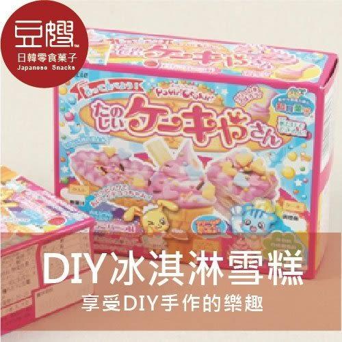 【豆嫂】日本零食 Kracie DIY手作知育果子冰淇淋雪糕