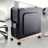台式電腦主機托架行動散熱底座實木機箱托盤簡約收納置物架帶剎車 【快速出貨】