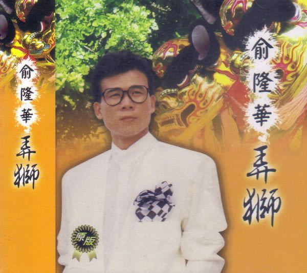 俞隆華 弄獅  CD  (購潮8)