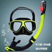游泳鏡浮潛三寶潛水鏡呼吸管套裝潛伏 全乾式 兒童成人 高清 【蘇迪蔓】