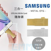 全新 盒裝 現貨 三星 原廠 三合一 OTG + USB + Card 32GB EVO Metal OTG 金屬 隨身碟