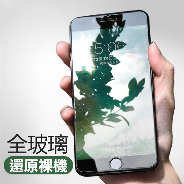 2.5D鋼化玻璃膜 iPhone 7/8 Plus 鋼化膜 iphone 6s plus 6s 螢幕保護貼 防刮 i5 se