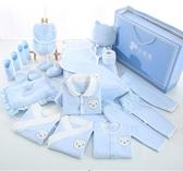 新生兒禮盒 套裝嬰兒衣服禮物用品剛出生初生滿月寶寶禮包男女 - 雙十一熱銷