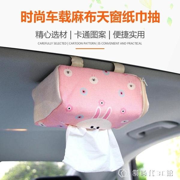 車載抽紙盒 汽車紙巾盒天窗遮陽板掛式抽紙盒車載車內飾用品創意多功能紙巾套