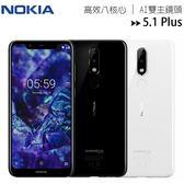 Nokia 5.1 Plus一鍵直播雙向拍攝5.8吋螢幕AI景深雙鏡頭北歐風手機◆送原廠 透明保護殼