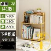 桌面書架簡約辦公室桌面置物架楠竹收納架學生【雲木雜貨】