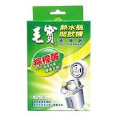 毛寶 熱水瓶開飲機洗淨劑 25gX3入