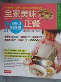【書寶二手書T6/養生_IAS】健康粗食風- 全家美味正餐_幕內秀夫, 凱瑟琳