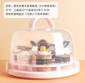 蛋糕盒 蛋糕盒重復使用透明6/8/10寸紙杯蛋糕便攜手提塑料打包裝盒子家用【快速出貨八折鉅惠】