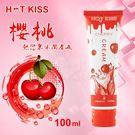 按摩潤滑液 情趣用品 HOT KISS‧櫻桃 熱戀果味潤滑液 100ml﹝可口交、陰交、按摩...﹞
