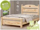 床架【YUDA】木製工坊 典型 3.5尺...