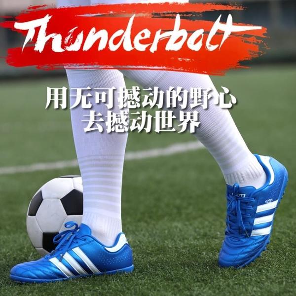 足球鞋男碎釘兒童小學生青少年男童室內人造草地短訓練鞋 【全館免運】