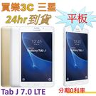 三星 GALAXY Tab J 7吋平板,雙卡雙待可通話,分期0利率,LTE 4G版,Samsung SM-T285