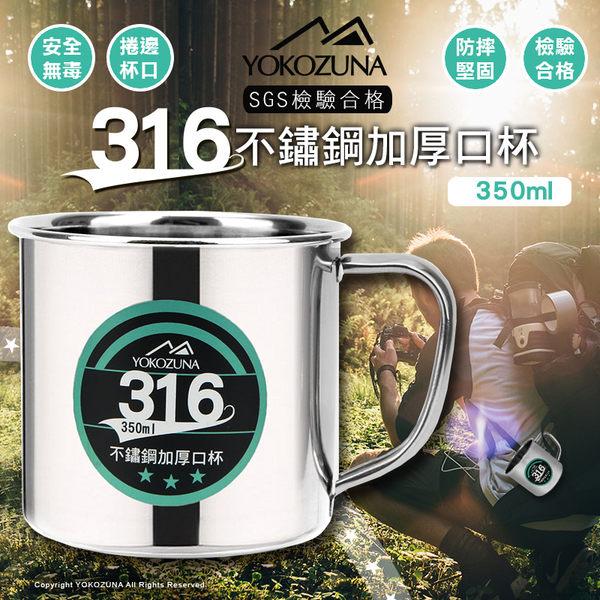 YOKOZUNA頂級316不鏽鋼加厚口杯350ml 不銹鋼杯 野炊 露營 登山水杯子 兒童杯 漱口杯