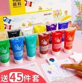 顏料得力兒童手指畫顏料可水洗安全套裝幼兒寶寶畫畫涂鴉顏色涂料 快速出貨