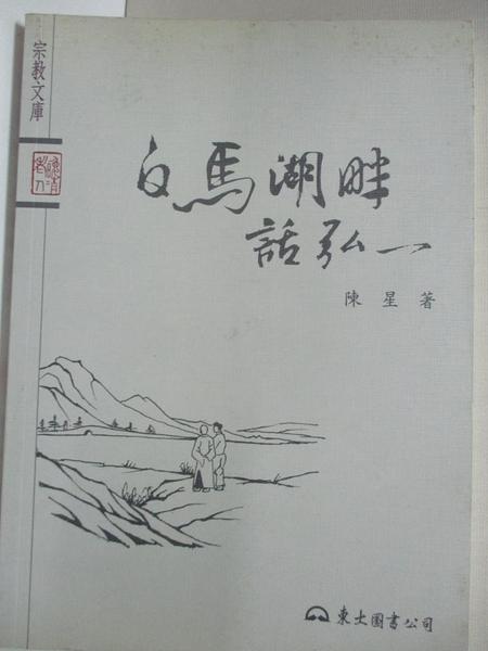 【書寶二手書T3/宗教_ICW】白馬湖畔話弘_陳星