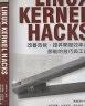 二手書R2YB《LINUX KERNEL HACKS 改善效能、提昇開發效率及節