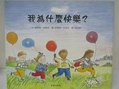 【書寶二手書T4/少年童書_DON】我為什麼快樂?_羅倫斯.安荷特