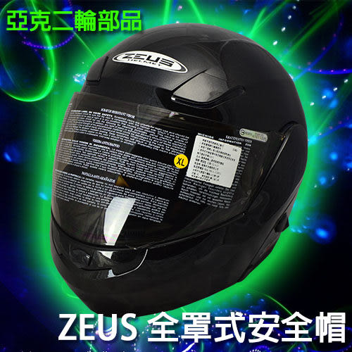 ZEUS ZS-3000A 亮光黑 全罩 3/4罩 半罩 可樂帽 可拆式 安全帽 2015 新款 素色 彩繪