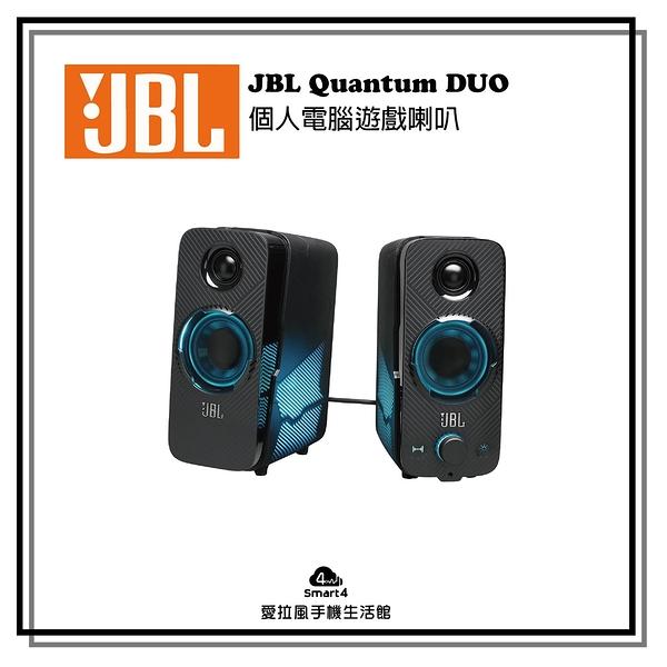【台中愛拉風 JBL專賣店】Quantum DUO 個人電腦遊戲喇叭