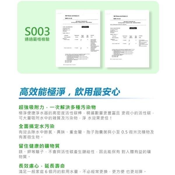 3M極淨便捷系列S003淨水器專用活性碳濾心3US-F003-5