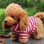 牽繩狗纖繩狗電動小狗毛絨玩具會唱歌走路扭屁股的狗狗【購物節限時83折】