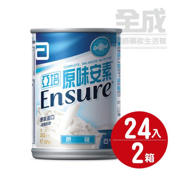 亞培-原味安素液24罐入(兩箱)贈一罐【全成藥妝】