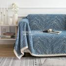 萬能沙發套罩防貓抓懶人蓋布北歐ins全包全蓋四季通用防塵沙發墊 設計師生活百貨