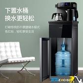 飲水機 幸福熊飲水機家用下置式水桶立式多功能遙控冷熱全自動智慧茶吧機 妮妮 免運
