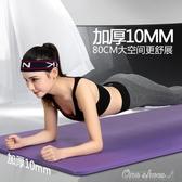 瑜伽墊10MM初學者加寬加厚防滑健身墊跳舞墊男女運動墊毯加長YYJ(快速出貨)