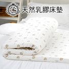 【名流寢飾家居館】Jenny Silk.100%天然乳膠床墊.厚度7.5cm.標準雙人.馬來西亞進口
