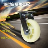6寸尼龍重型萬向輪4寸 5寸 8寸平板推車輪子工業腳輪定向輪子 喵小姐
