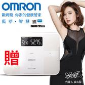 OMRON 歐姆龍體脂計 HBF-254C(白色)-(贈稀少糖隨身包)