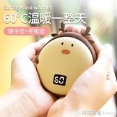 隨身迷你暖手寶充電寶二合一兩用USB行動電源可愛便攜式自發熱蛋女取暖神器暖寶