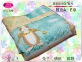 御芙專櫃【涼被】5*6尺高級100%cotten(台灣製造˙精選系列)『兔子˙蜻蜓˙蝴蝶』